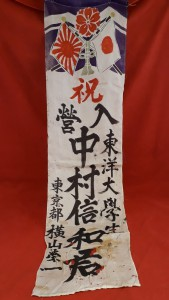 WW2 Japanese Hand Painted Silk Banner
