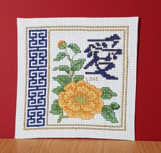 Chinese 'love' symbol ~ Flower Card in Cross Stitch
