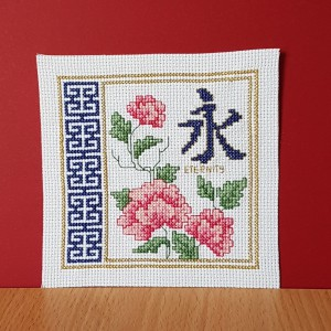 Chinese 'Eternity' Symbol ~ Card / Picture in Cross Stitch