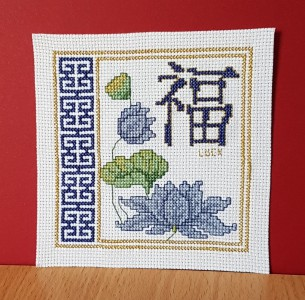 Chinese 'luck' symbol ~ Card / Picture in Cross Stitch